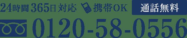 24時間365日対応 携帯OK 通話無料 0120-58-0556