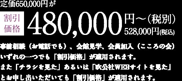 総額480,000円(税別)〜