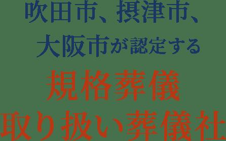 吹田市、摂津市、大阪市が認定する規格葬儀取り扱い葬儀社