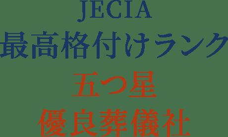 JECIA最高格付けランク五つ星優良葬儀社