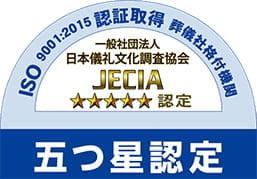 一般社団法人日本儀礼文化調査協会JECIA五つ星認定