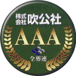 株式会社吹公社全葬連AAA